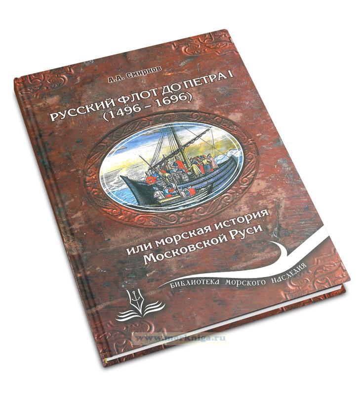 Русский флот до Петра I (1496-1696 гг.) или Морская история Московской Руси