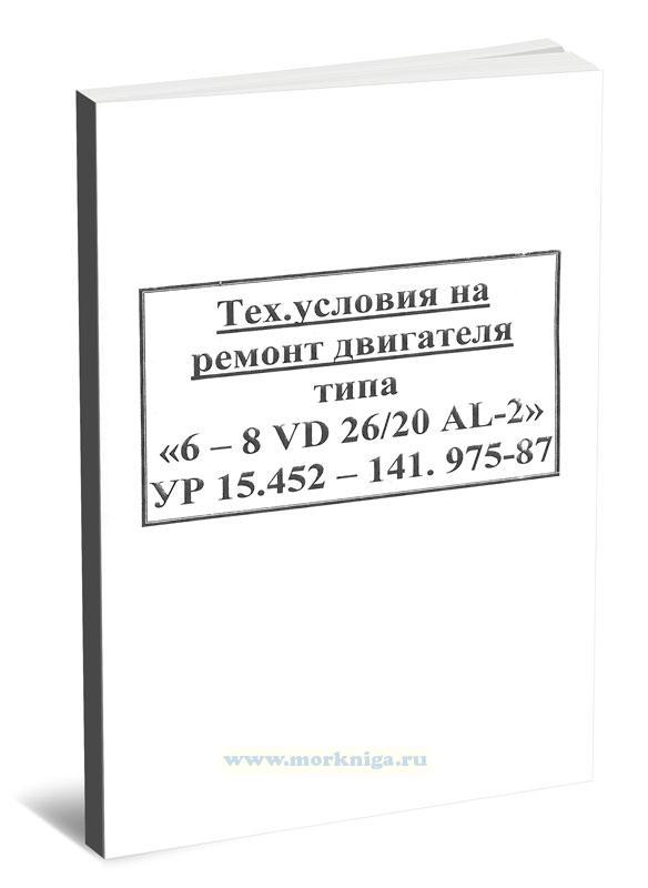 Двигатель 6-8 VD 26/20 AL-2. Технические условия на ремонт УР15.452-141.975-87