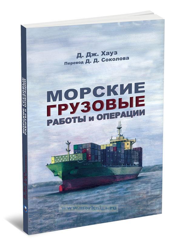 Морские грузовые работы и операции. Практическое пособие.