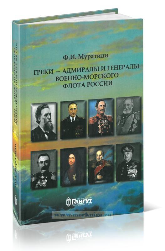 Греки - адмиралы и генералы Военно-Морского флота России