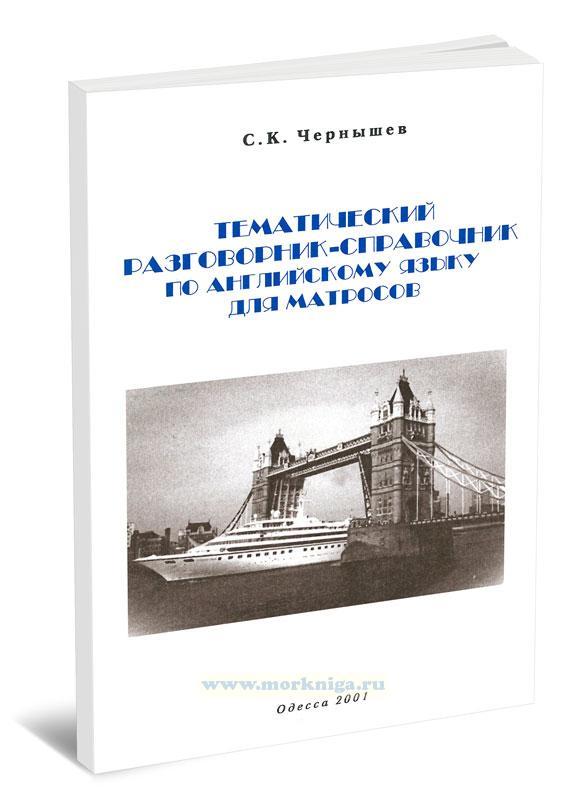 Тематический разговорник-справочник по английскому языку для матросов + CD