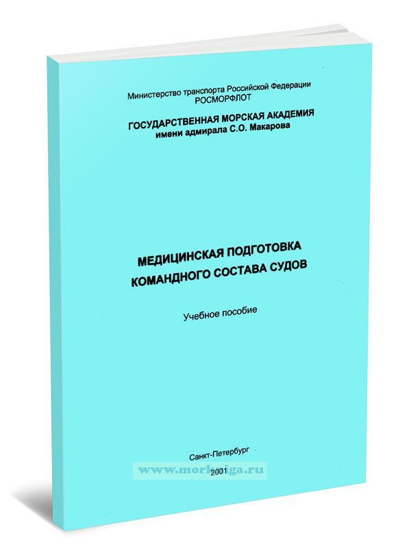 Медицинская подготовка командного состава судов