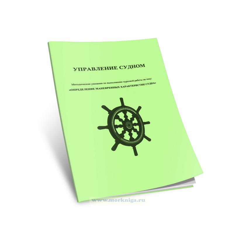 Управление судном. Методические указания по выполнению курсовой работы на тему :