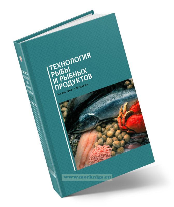 Технология рыбы и рыбных продуктов