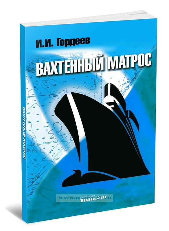 Вахтенный матрос. 3-е изд., перераб. и доп.