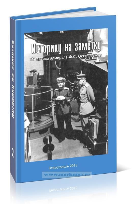 Историку на заметку. Из архива адмирала Ф.С. Октябрьского. Часть 2