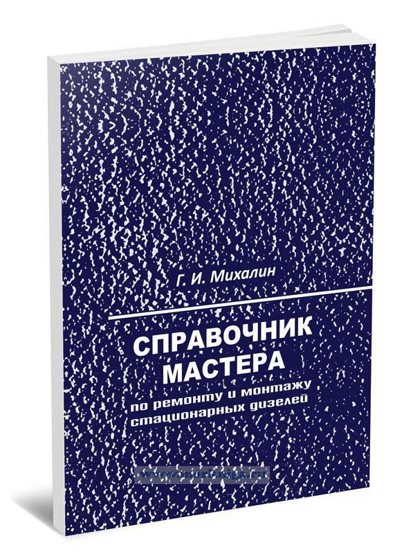 Справочник мастера по ремонту и монтажу стационарных дизелей