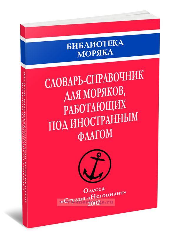 Словарь-справочник для моряков, работающих под иностранным флагом