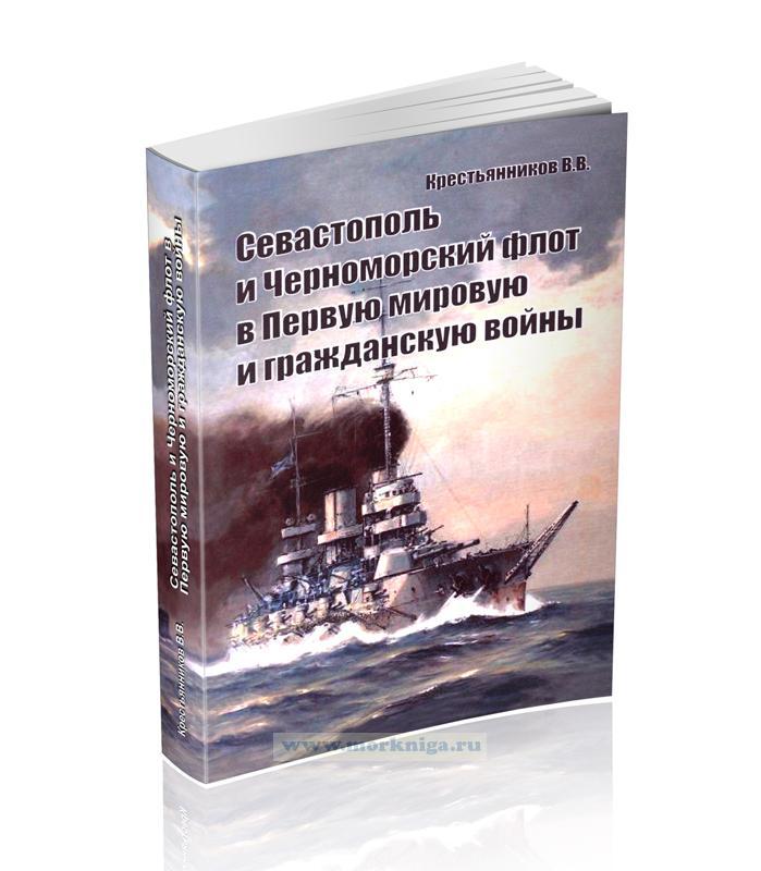 Севастополь и Черноморский флот в Первую мировую и гражданскую войны