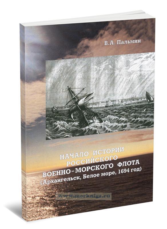 Начало истории Российского военно-морского флота (Архангельск, Белое море, 1694 год)