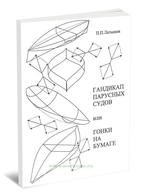 Гандикап парусных судов или гонки на бумаге