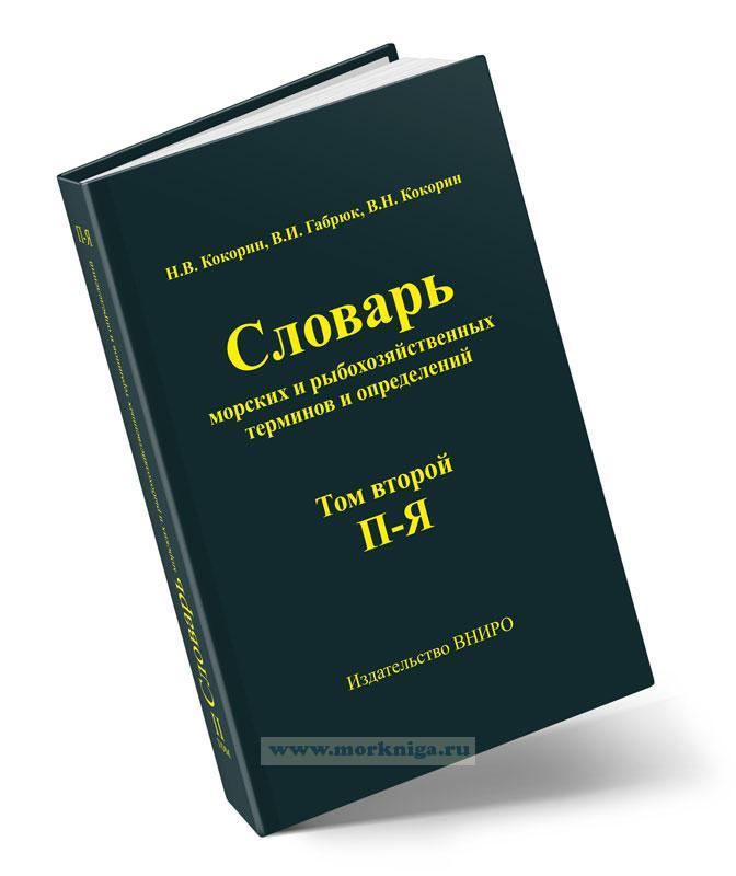 Словарь морских и рыбохозяйственных терминов и определений. Том второй. П-Я