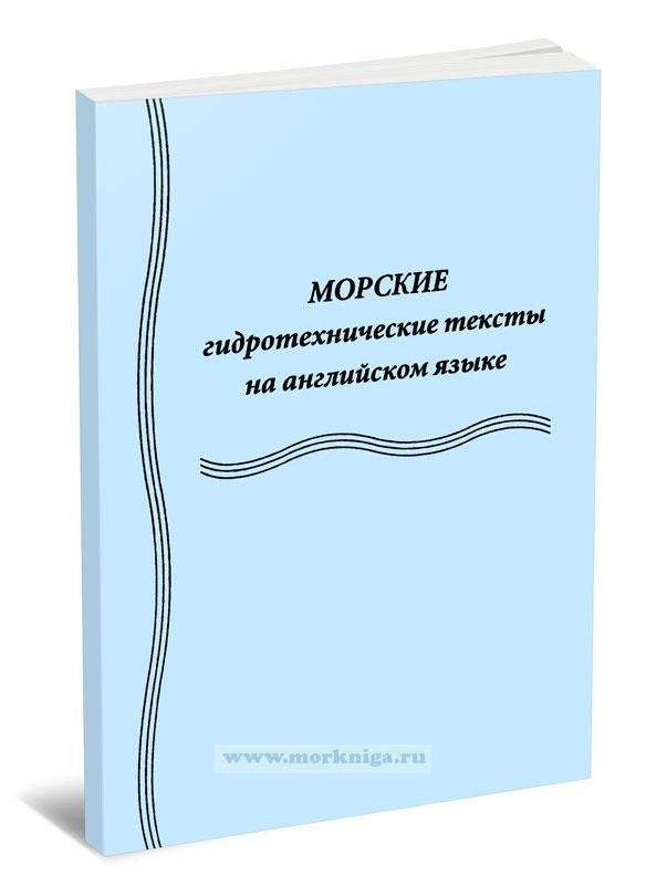 Морские гидротехнические тексты на английском языке