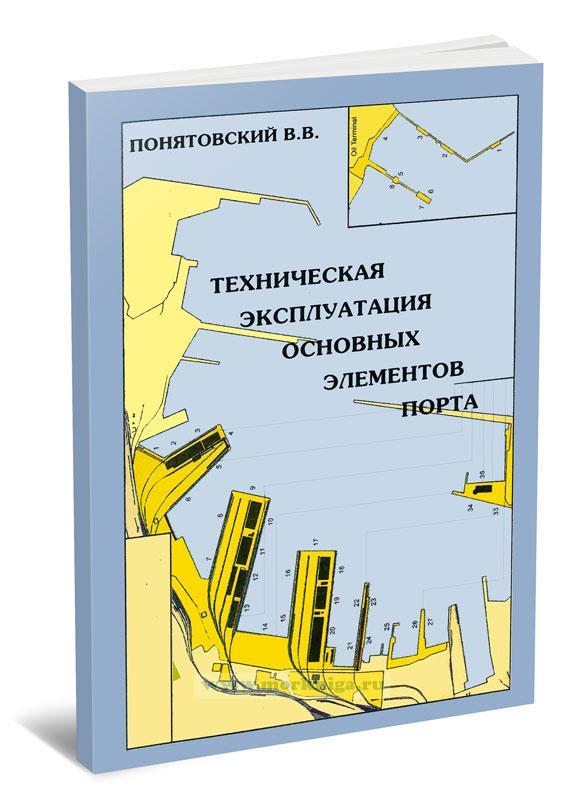 Техническая эксплуатация основных элементов порта