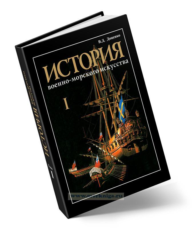 История военно-морского искусства. Том 1.  История теории стратегии, оперативного искусства и тактики военно-морского флота