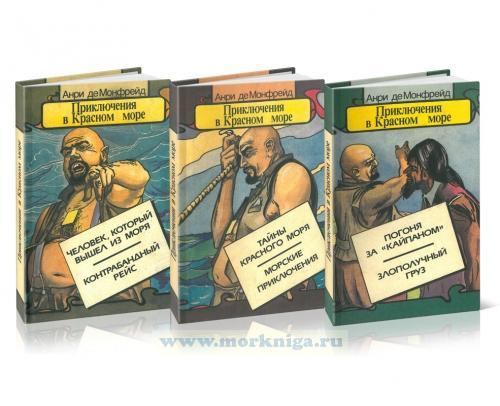 Приключения в Красном море. Комплект из 3-х книг