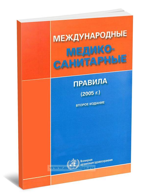 Международные медико-санитарные правила