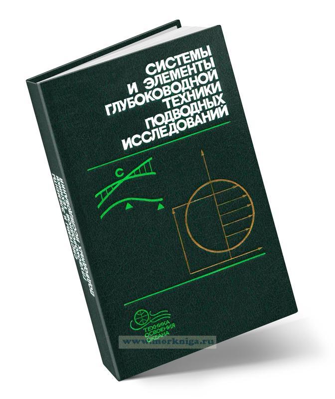 Системы и элементы глубоководной техники подводных исследований