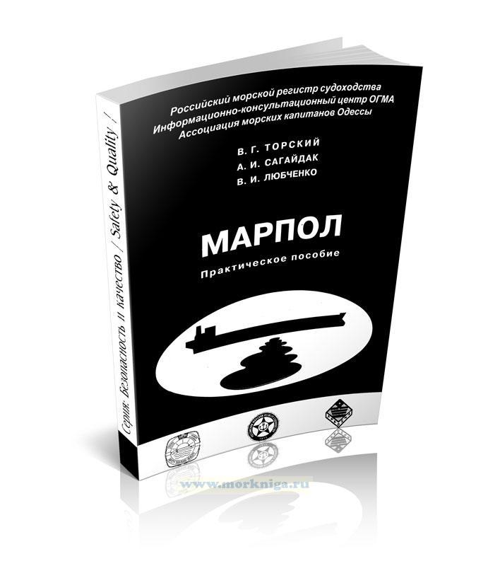 МАРПОЛ: практическое пособие