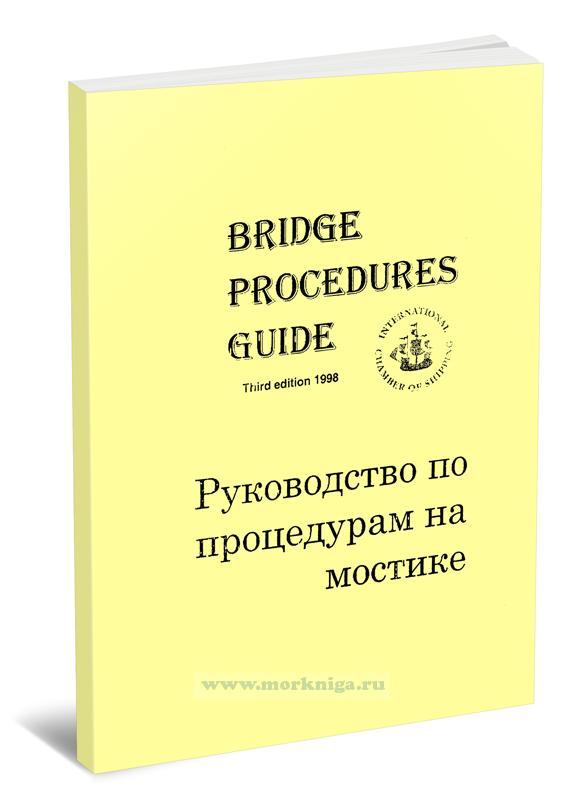 Руководство по процедурам на мостике. Bridge Procedures Guide