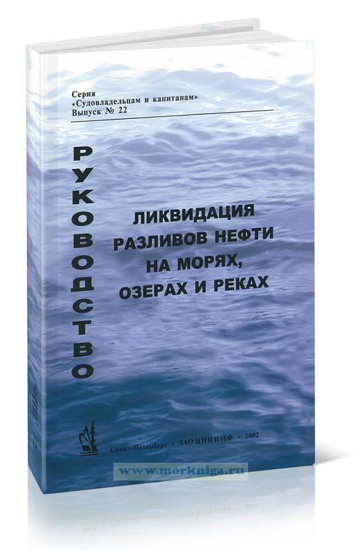 Руководство по ликвидации разливов нефти на морях, озерах и реках
