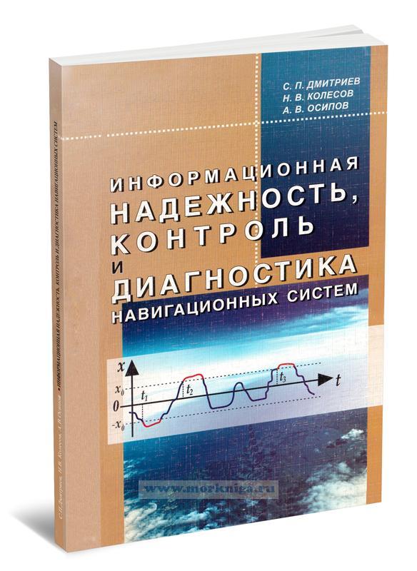 Информационная надежность, контроль и диагностика навигационных систем