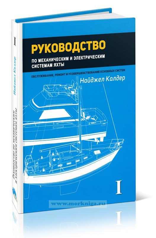 Руководство по механическим и электрическим системам яхты. Том 1. Электрические системы яхты