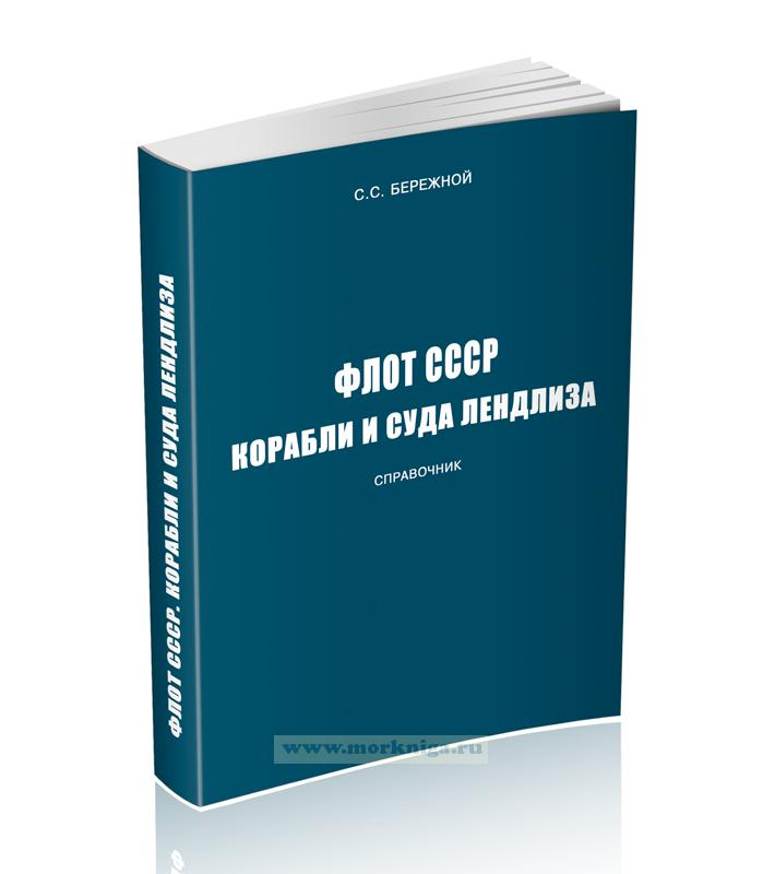 Флот СССР. Корабли и суда лендлиза. Справочник