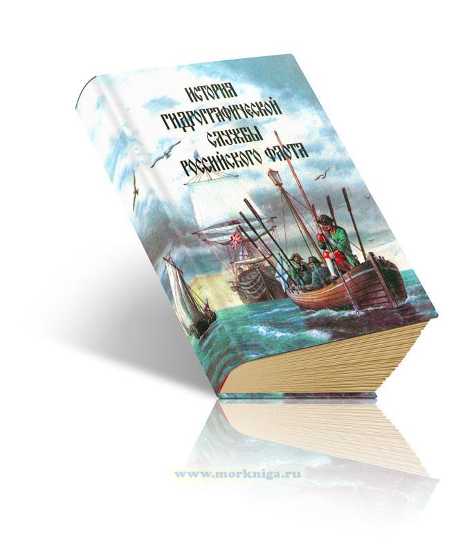 История гидрографической службы российского флота. Том 3. Хроника важнейших событий
