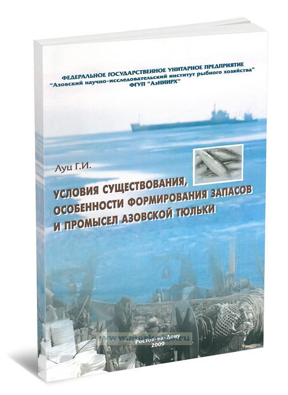 Условия существования, особенности формирования запасов и промысел азовской тюльки