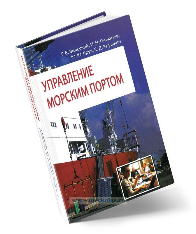 Управление морским портом