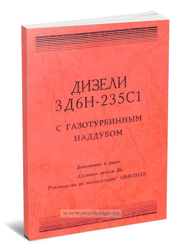 Дизели 3Д6Н-235С1 с газотурбинным наддувом