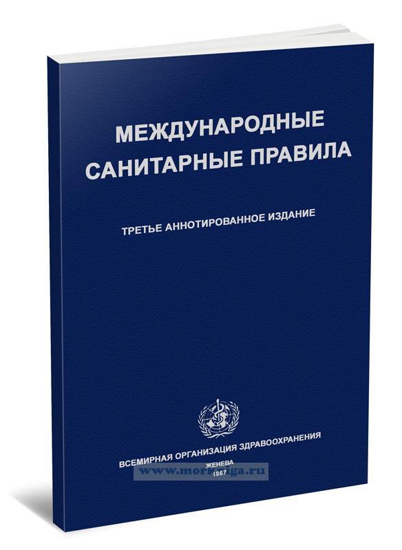 Международные санитарные правила