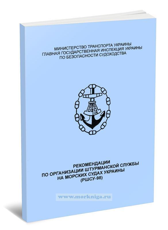Рекомендации по организации штурманской службы на морских судах Украины (РШСУ-98)