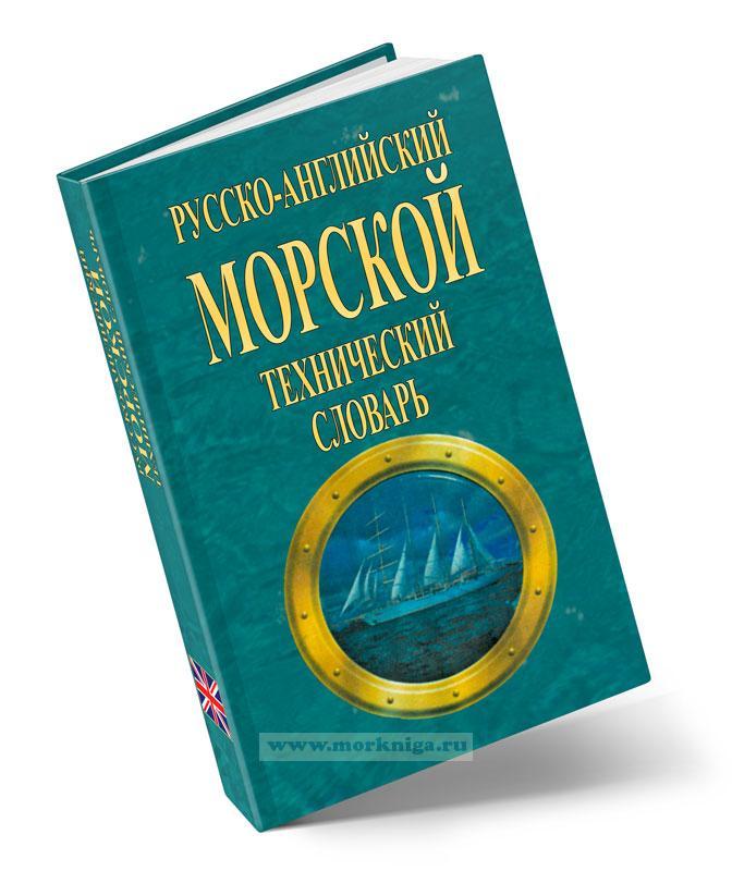 Новый русско-английский морской технический словарь