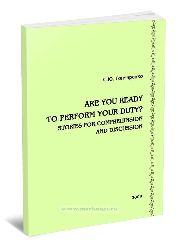 Обязанности.... тексты для аудирования (англ.) Are you ready to perform your dutty?