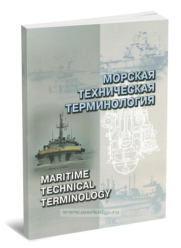 Морская техническая терминология. Основные термины. Maritime technical terminology. Basic terms