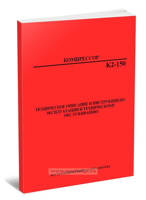 Компрессор К2-150. Техническое описание и инструкция по эксплуатации и техническому обслуживанию