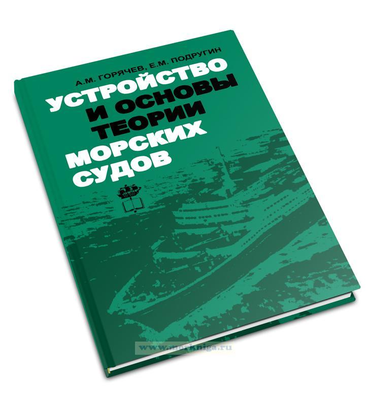 Устройство и основы теории морских судов