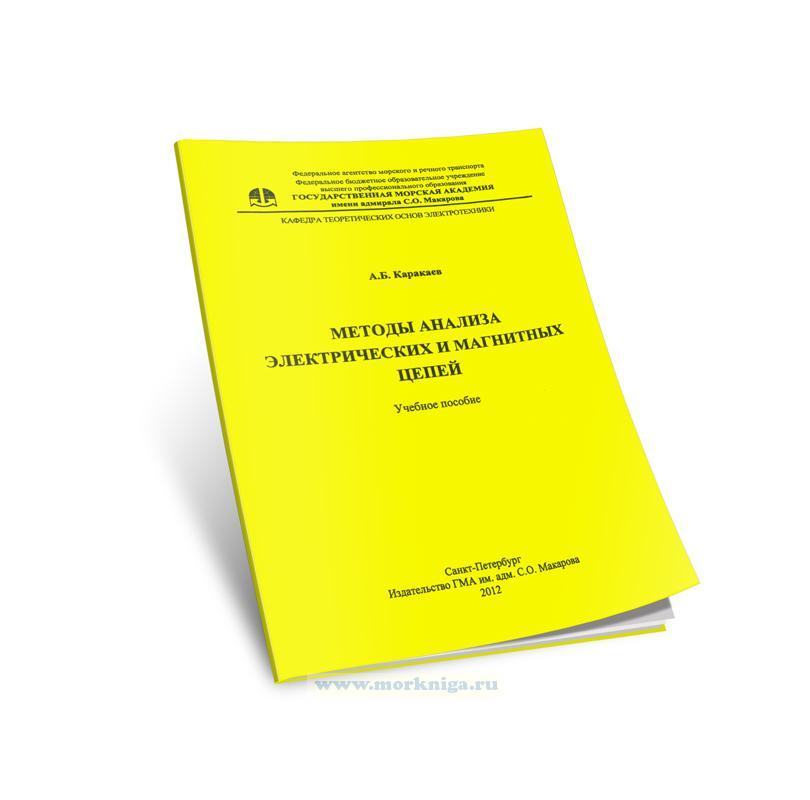 Методы анализа электрических и магнитных цепей