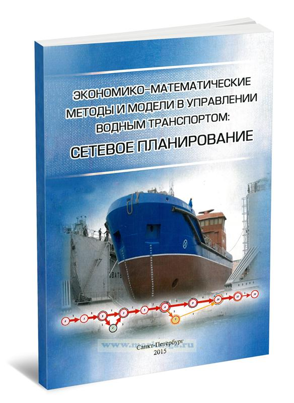 Экономико-математические методы и модели в управлении водным транспортом. Сетевое планирование
