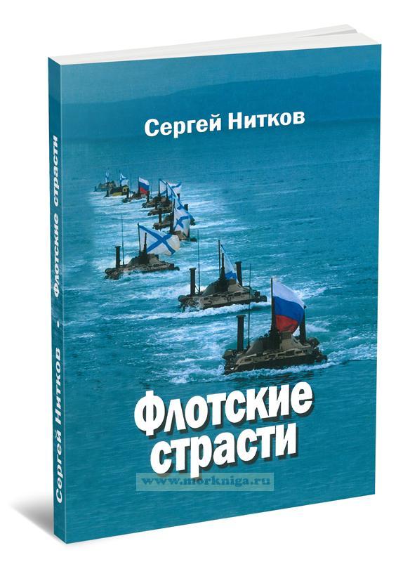 Флотские страсти (морские рассказы и байки)