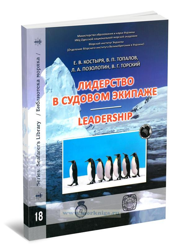 Лидерство в судовом экипаже. Leadership