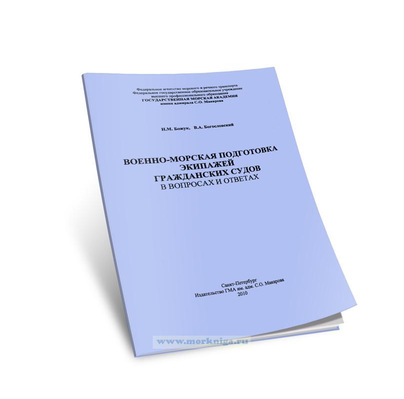 Военно-морская подготовка экипажей гражданских судов. В вопросах и ответах