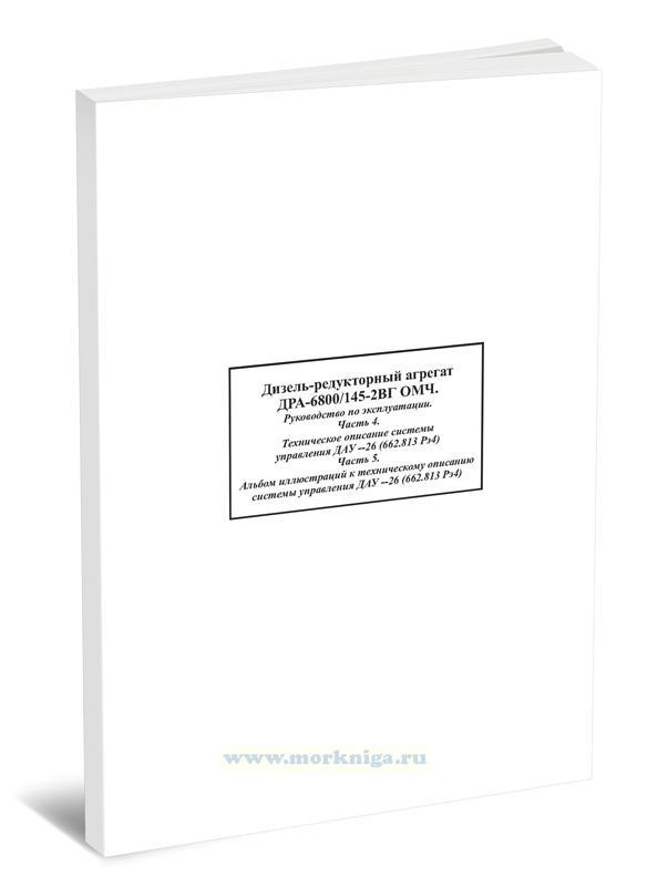 Дизель-редукторный агрегат ДРА-6800/145-2ВГ ОМЧ. Руководство по эксплуатации. Часть 4. Техническое описание системы управления ДАУ --26 (662.813 Рэ4)Часть 5. Альбом иллюстраций к техническому описанию системы управления ДАУ --26 (662.813 Рэ4)