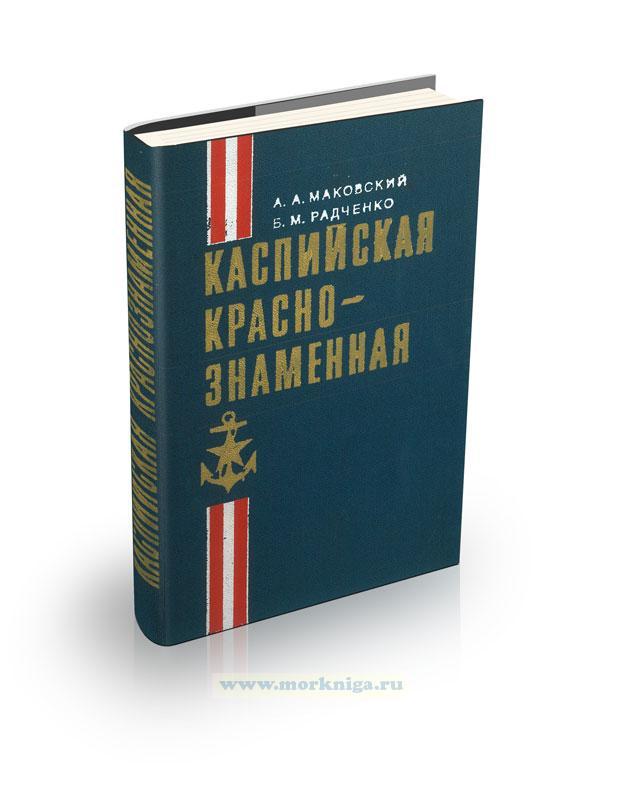 Каспийская Краснознаменная (издание второе, исправленное и дополненное)