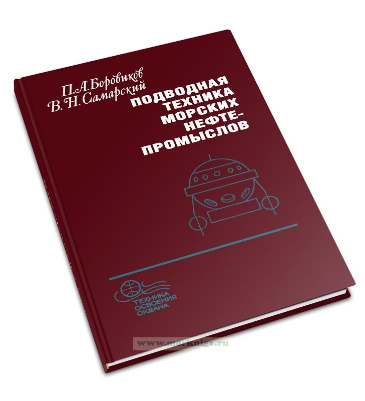 Подводная техника морских нефтепромыслов