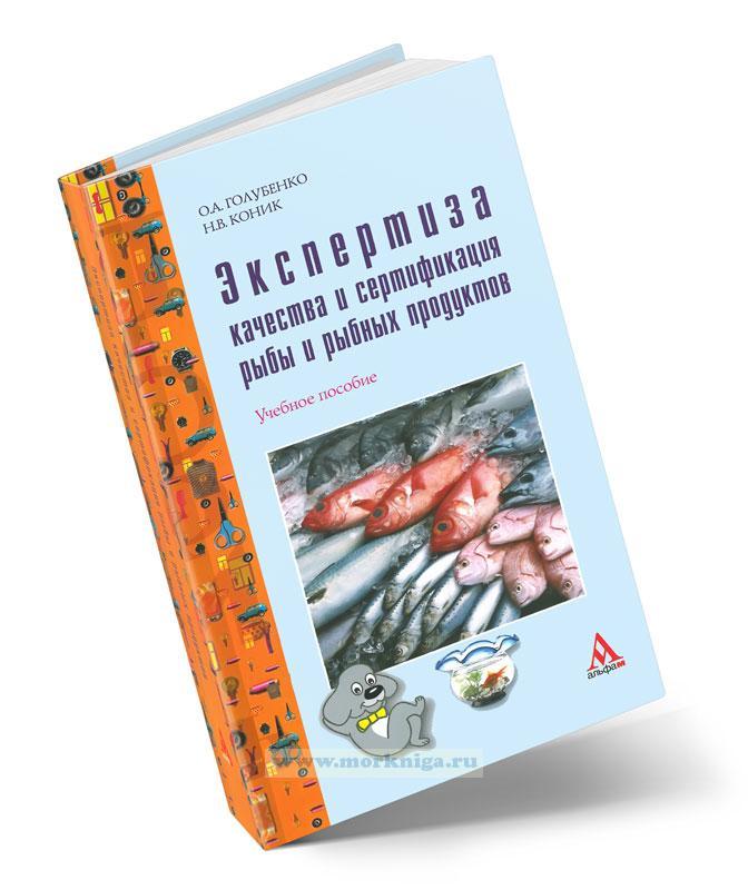 Экспертиза качества и сертификация рыбы и рыбных продуктов