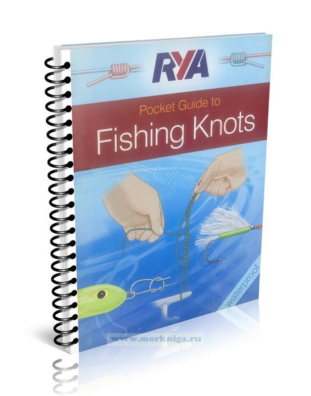 RYA Pocket Guide to Fishing Knots. Карманный справочник по рыболовным узлам