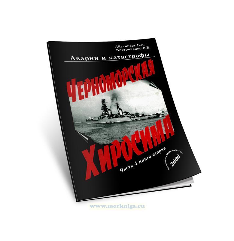 Аварии и катастрофы. Черноморская